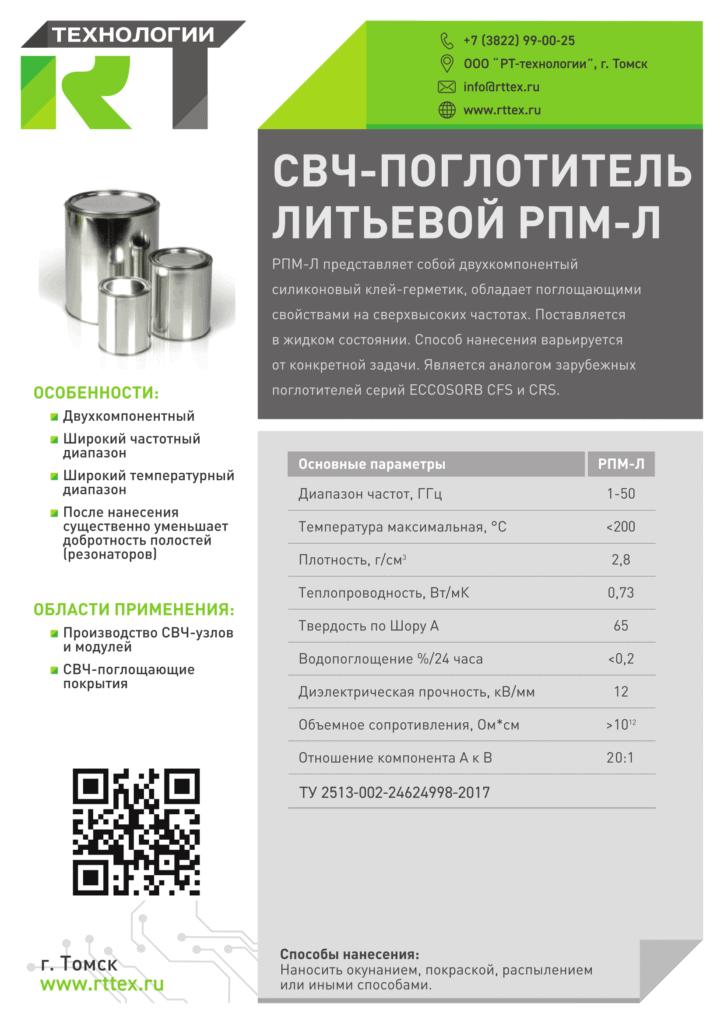 СВЧ-поглотитель литьевой РПМ-Л (СВЧ-абсорбер). Производство Россия.