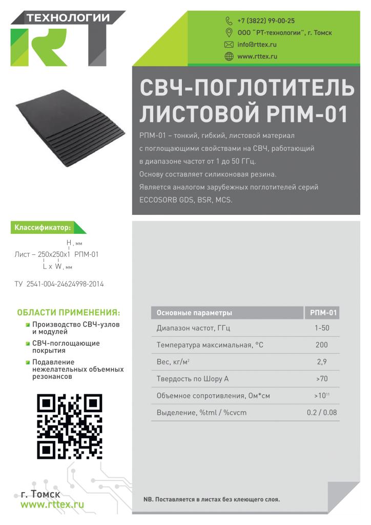 СВЧ-поглотитель листовой РПМ-01 (СВЧ-абсорбер). Производство Россия.