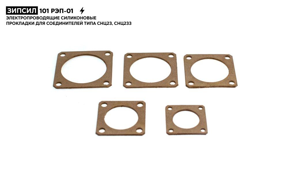 Серийные электропроводящие силиконовые уплотнительные прокладки ЗИПСИЛ 101 РЭП-01 для уплотнения фланцев пылебрызгозащищенных соединителей типа СНЦ23, СНЦ233.