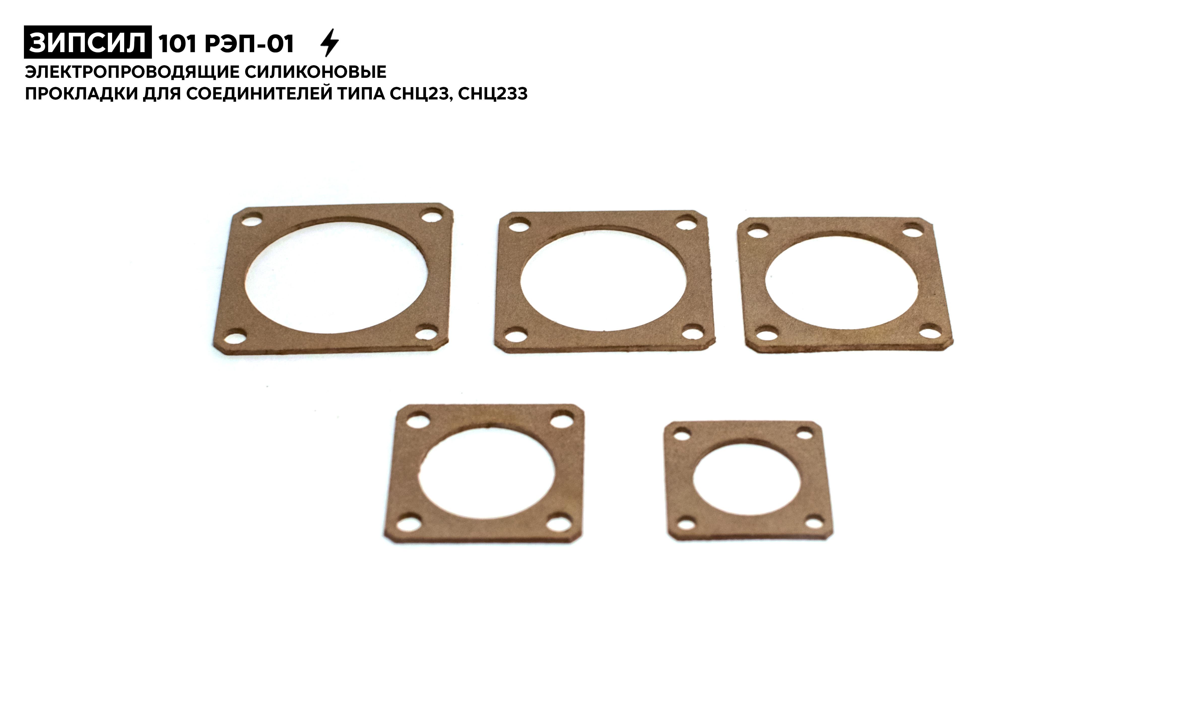 Серийные электропроводящие силиконовые уплотнительные прокладки ЗИПСИЛ 101 РЭП-01 для уплотнения фланцев пылебрызгозащищенныхсоединителей типа СНЦ23, СНЦ233.