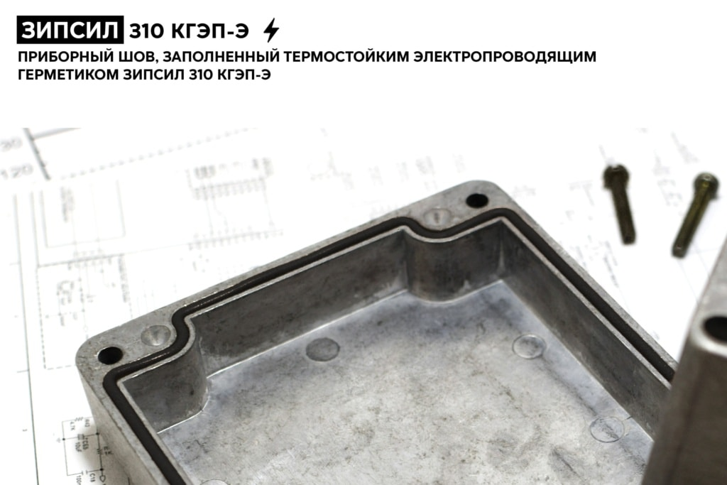 Корпус устройства, заполненный термостойким токопроводящим клей-герметиком ЗИПСИЛ 310 КГЭП-Э для герметизации стыка и обеспечения ЭМС.