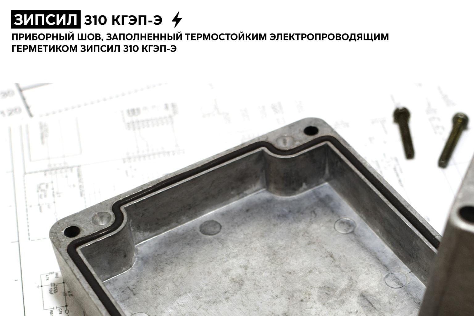 Корпус устройства заполненный токопроводящим клей-герметиком ЗИПСИЛ 310 КГЭП-Э для герметизации стыка и обеспечения ЭМС.