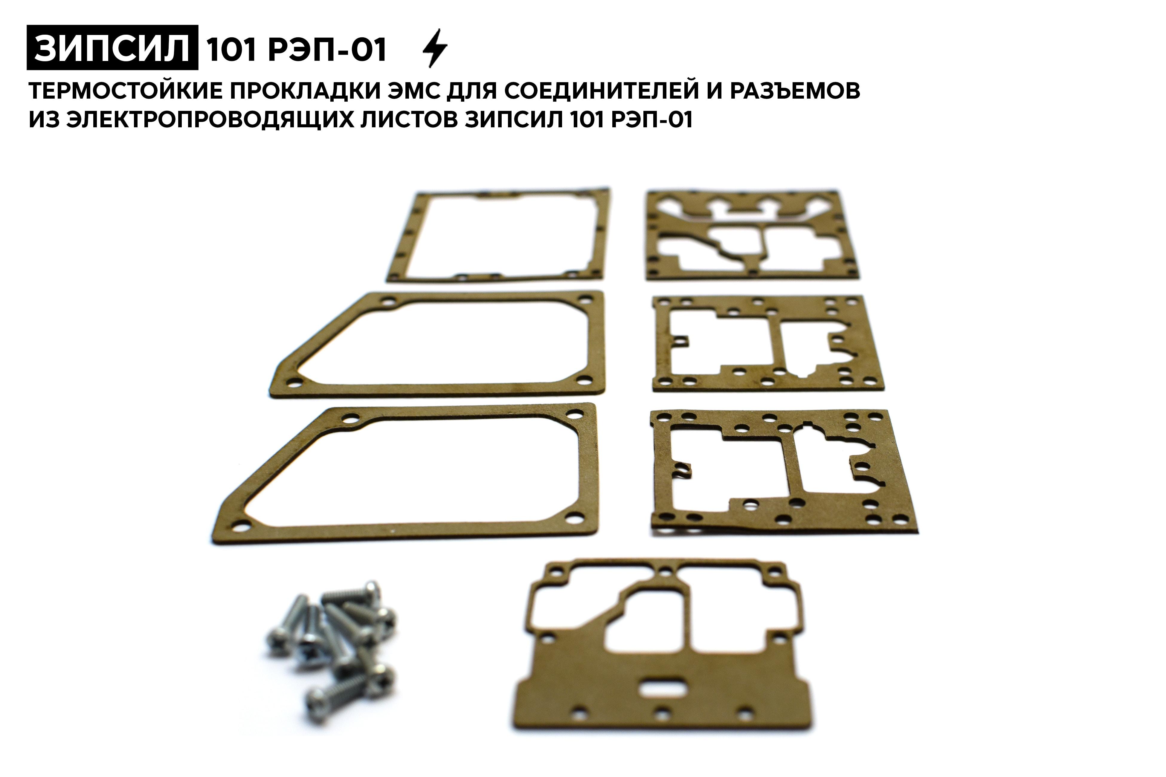 Резиновые токопроводящие уплотнительные прокладки ЗИПСИЛ РЭП-01. Выполнены по чертежам заказчика. Сделано в России.