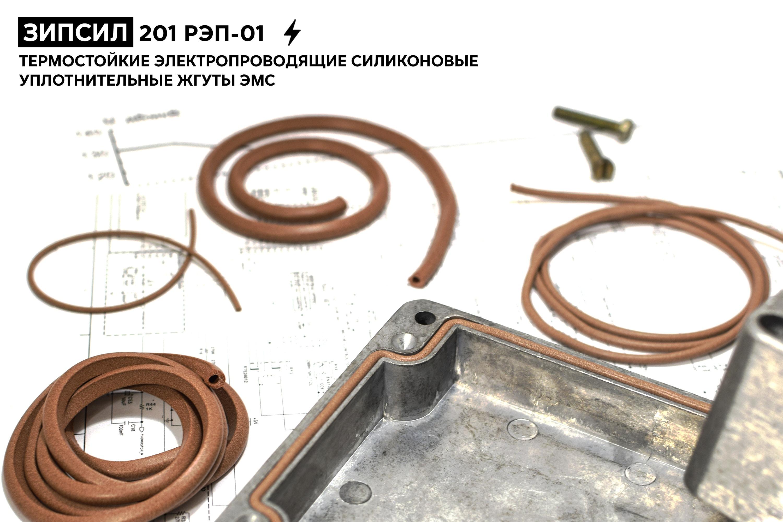 Серийные токопроводящие силиконовые уплотнительные профили ЗИПСИЛ РЭП-01. Полый D-жгут 5мм, сплошной О-жгут 1.4мм, сплошной О-жгут 2.4мм в корпусе заказчика.