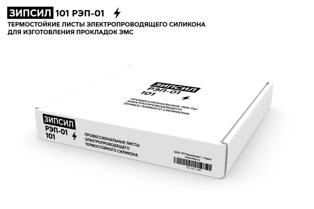 The retail box of professional heat-resistant conductive rubber (silicone) ZIPSIL 101 REP-01 sheets for the EMC gaskets