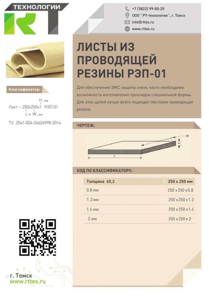 Листы из токопроводящего силикона РЭП-01. Резина ЭМС.