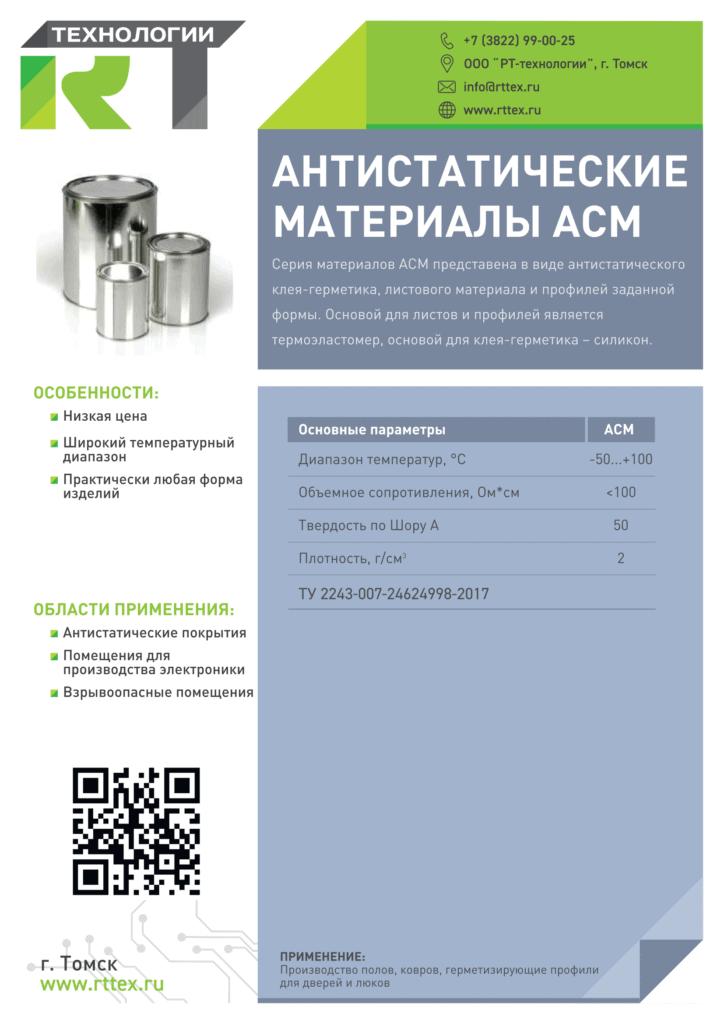 Токопроводящие Антистатические Покрытия серии АСМ