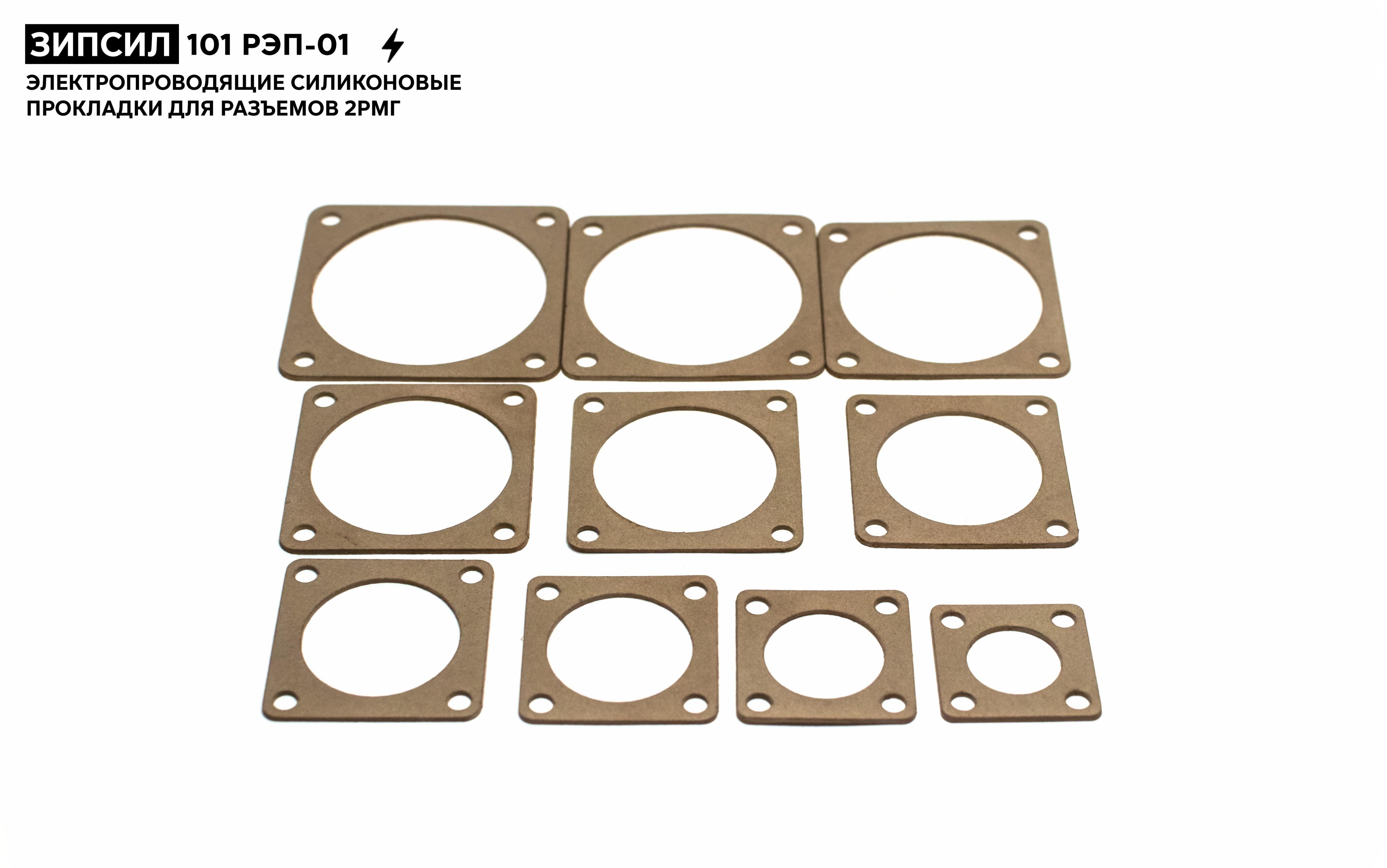 Серийные электропроводящие силиконовые уплотнительные прокладки ЗИПСИЛ 101 РЭП-01 для уплотнения фланцев герметичных разъемов 2РМГ и 2РМГД.