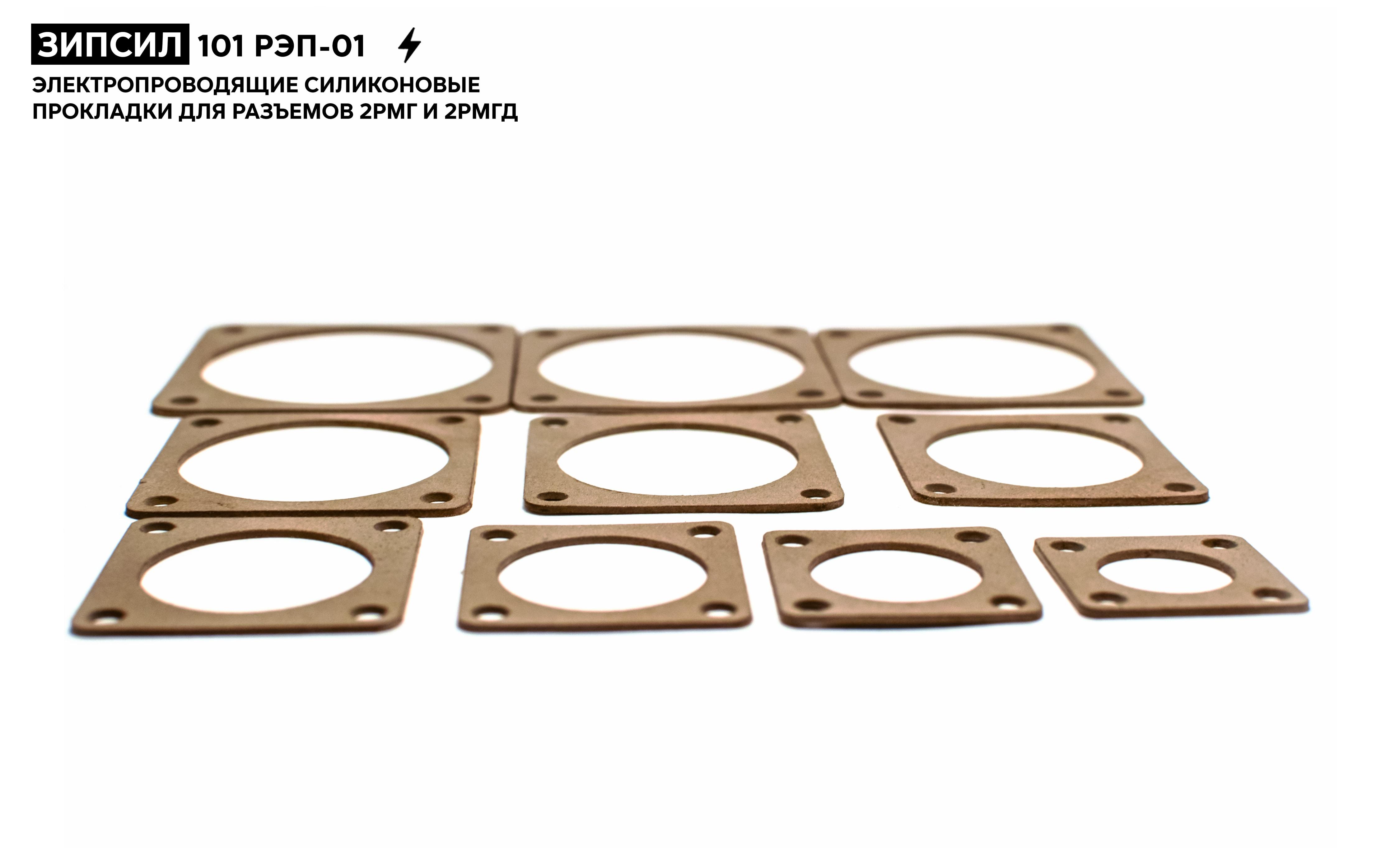 Серийные электропроводящие силиконовые уплотнительные прокладки ЗИПСИЛ 101 РЭП-01 для уплотнения фланцев герметичных разъемов типа 2РМГ и 2РМГД.