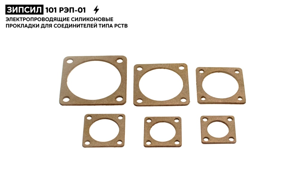 Серийные электропроводящие силиконовые уплотнительные прокладки ЗИПСИЛ 101 РЭП-01 для фланцев пылебрызгозащищенных соединителей серии РСТВ, РС, РСГ.