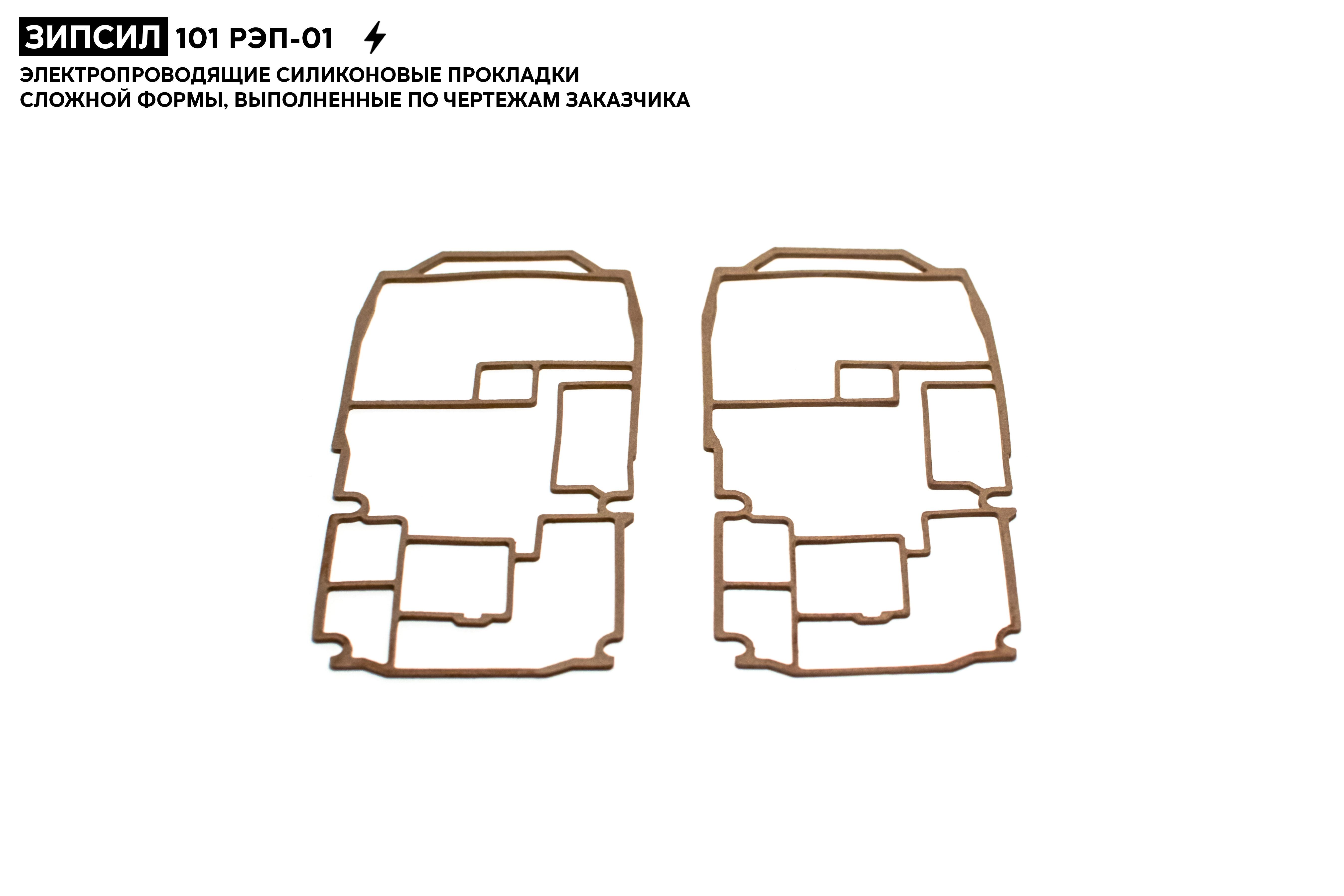 Силиконовые токопроводящие уплотнительные прокладки ЭМС сложной формы из материала ЗИПСИЛ 101 РЭП-01. Выполнены по чертежам заказчика.