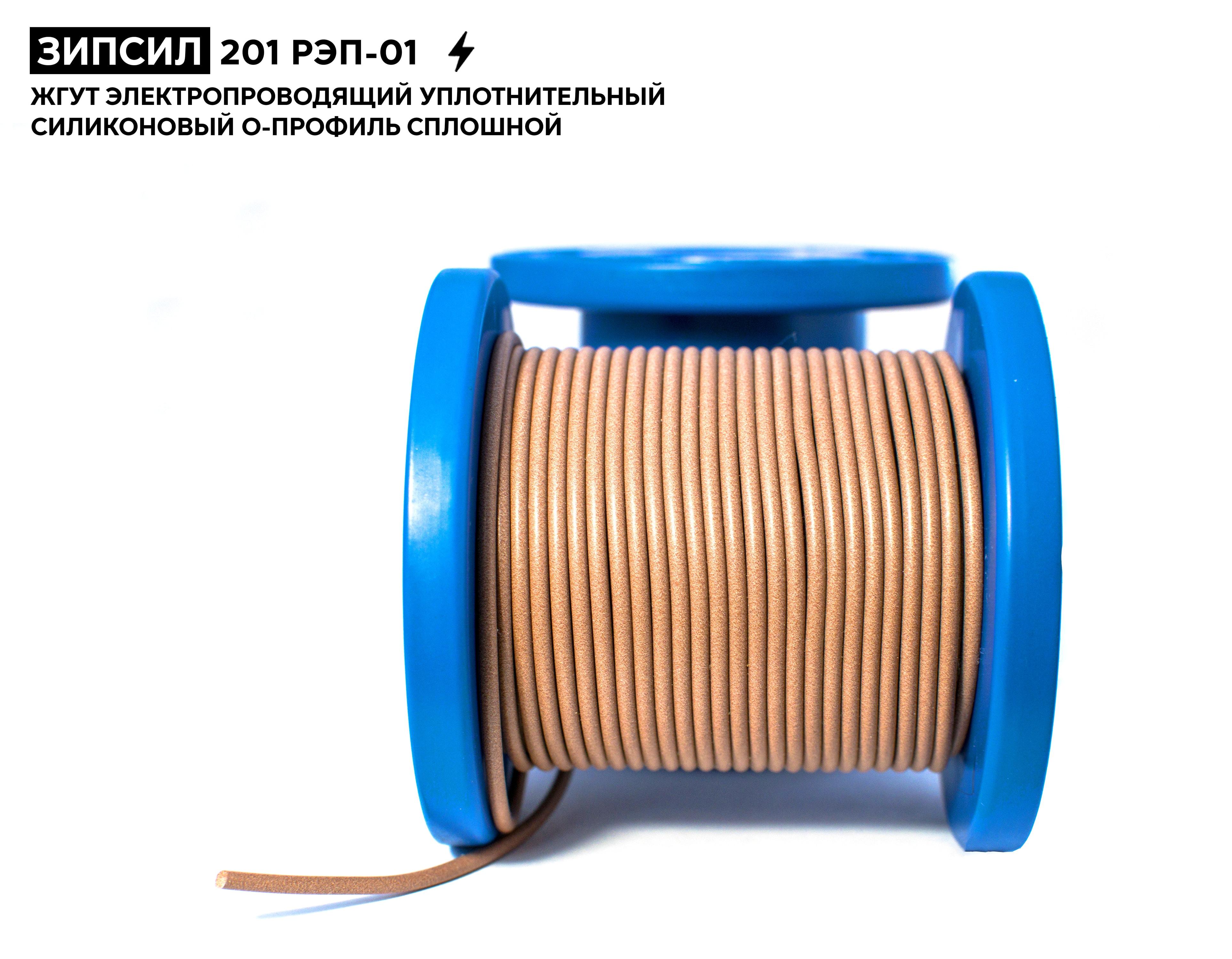 Профессиональный силиконовый ЭМС-жгут (сплошной О-профиль) ЗИПСИЛ 201. Электропроводящий материал РЭП-01 для уплотнения корпусов устройств.