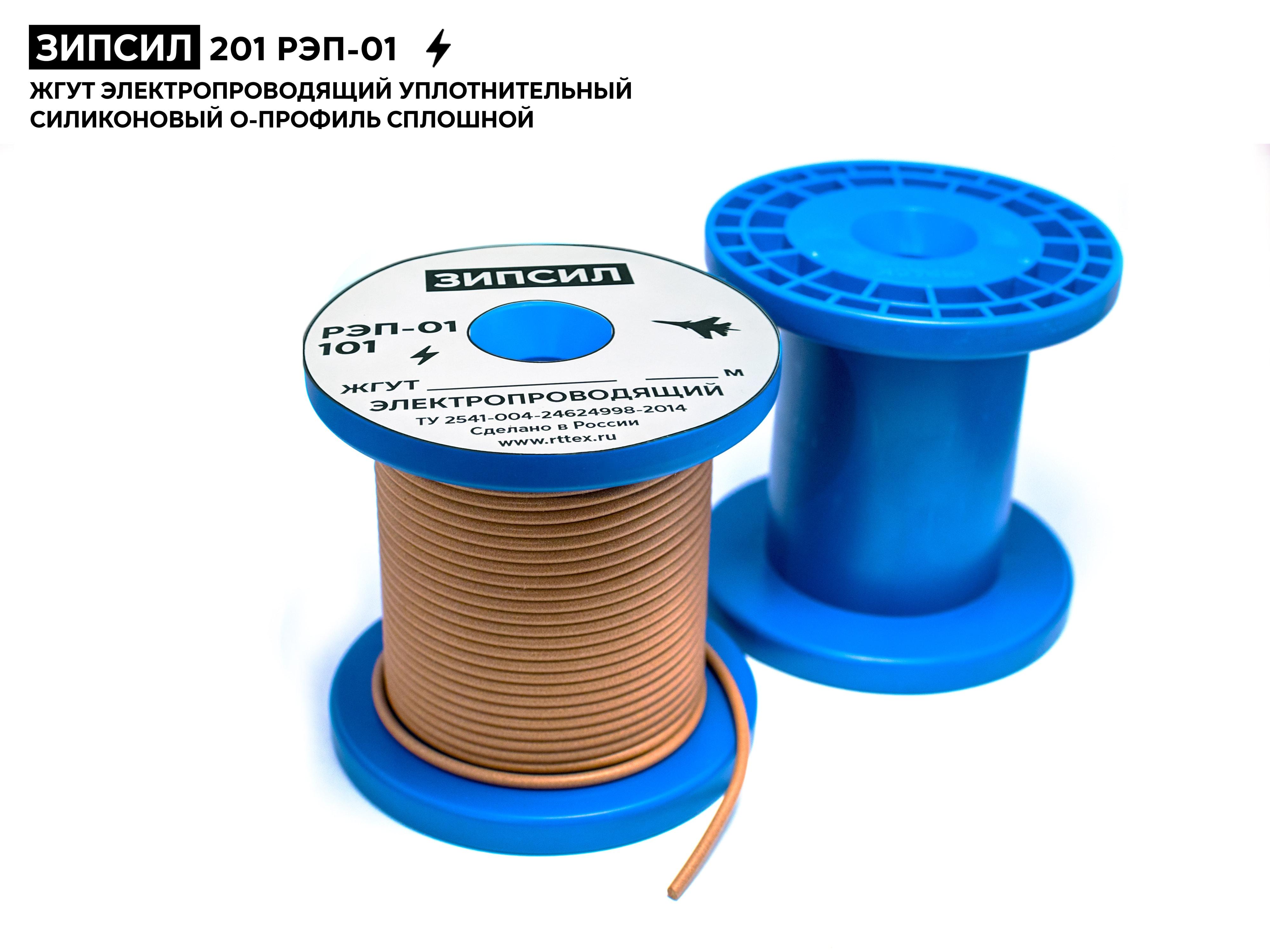 Профессиональный электропроводящий силиконовый ЭМС-жгут (сплошной О-профиль) ЗИПСИЛ 201 РЭП-01 . Профиль для уплотнительных канавок корпуса СВЧ-устройств и блоков