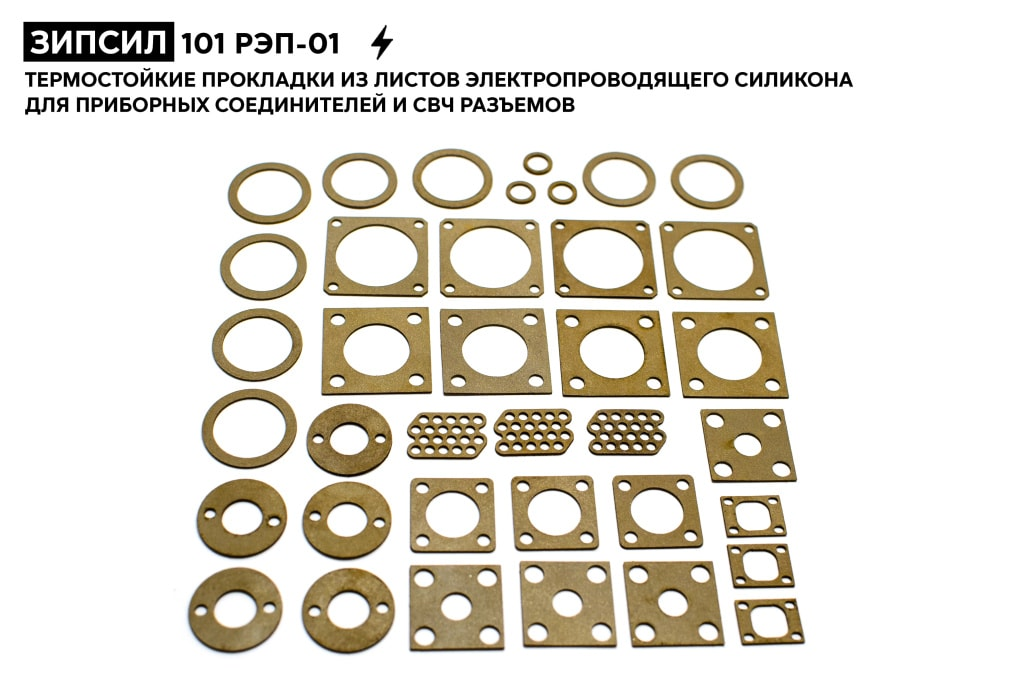 Fabricated heat-resistant electrically conductive silicone gaskets from ZIPSIL 101 extruded sheets for connecting a variety of waveguide flanges (MIL-DTL-83528 D38999 series III) and sealing the waveguides of sensitive microwave devices. Alternative to products of Amphenol, Glenair, Parker Chomerics (CHO-SEAL), Laird Technologies, Holland Shielding Systems BV