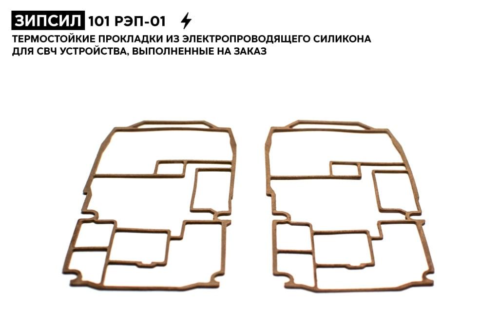 Электропроводящие силиконовые прокладки ЗИПСИЛ 101 РЭП-01 для корпуса СВЧ-модуля. Выполнены на заказ по чертежам заказчика.