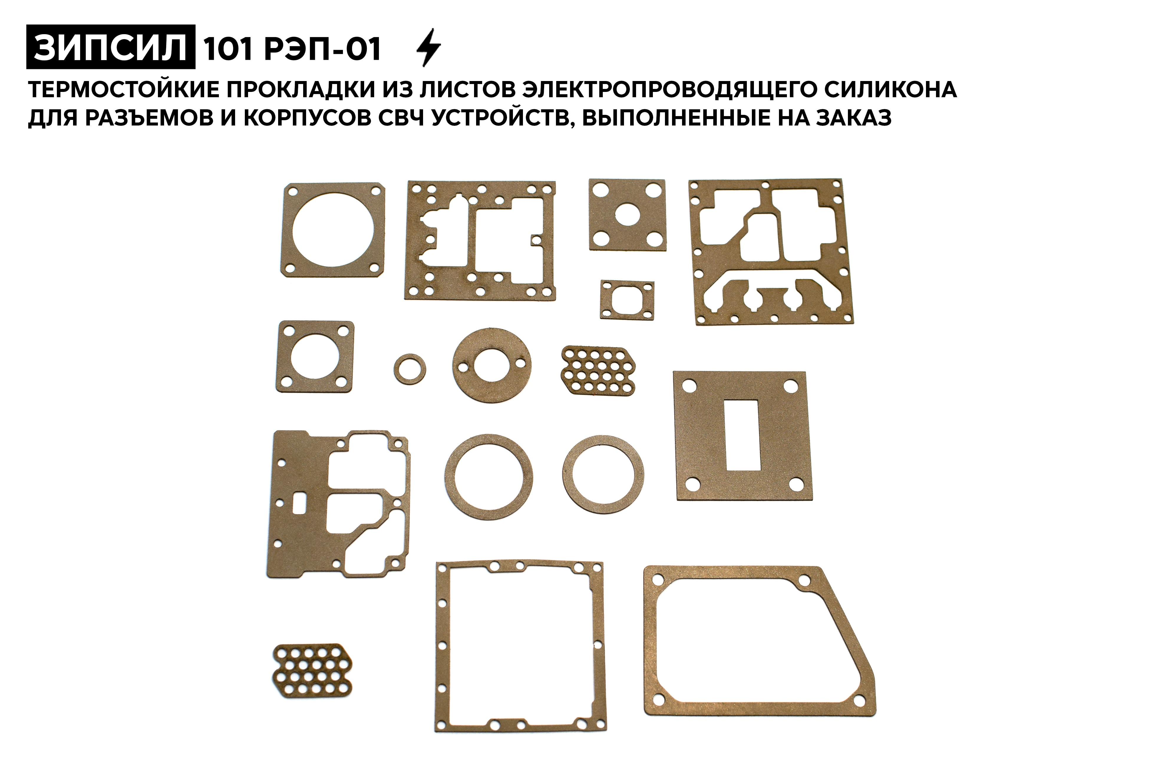 Резиновые токопроводящие уплотнительные прокладки из материала ЗИПСИЛ РЭП-01 для разъемов, корпусов и фланцев. Выполнены по запросам заказчика для различных приборов. Сделаны в России.