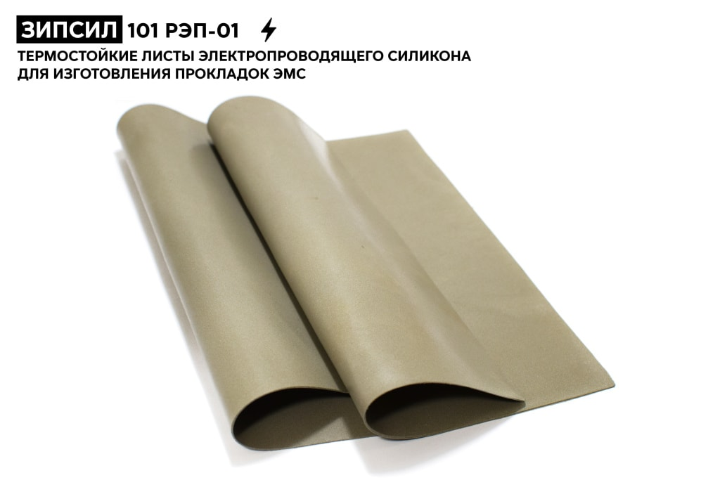 Standard sheet of heat-resistant conductive silicone elastomer made of ZIPSIL 101 for the manufacture of EMC shielding gaskets. Alternative to Laird Technologies (8860-0032-100). Dimensions - 250x250mm, thickness 0.8mm