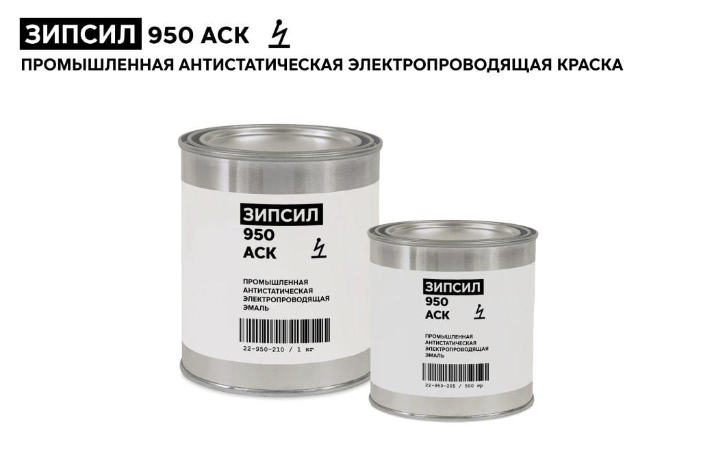 Антистатическая краска ЗИПСИЛ 950 АСК. Краска с токопроводящими, антистатическими свойствами