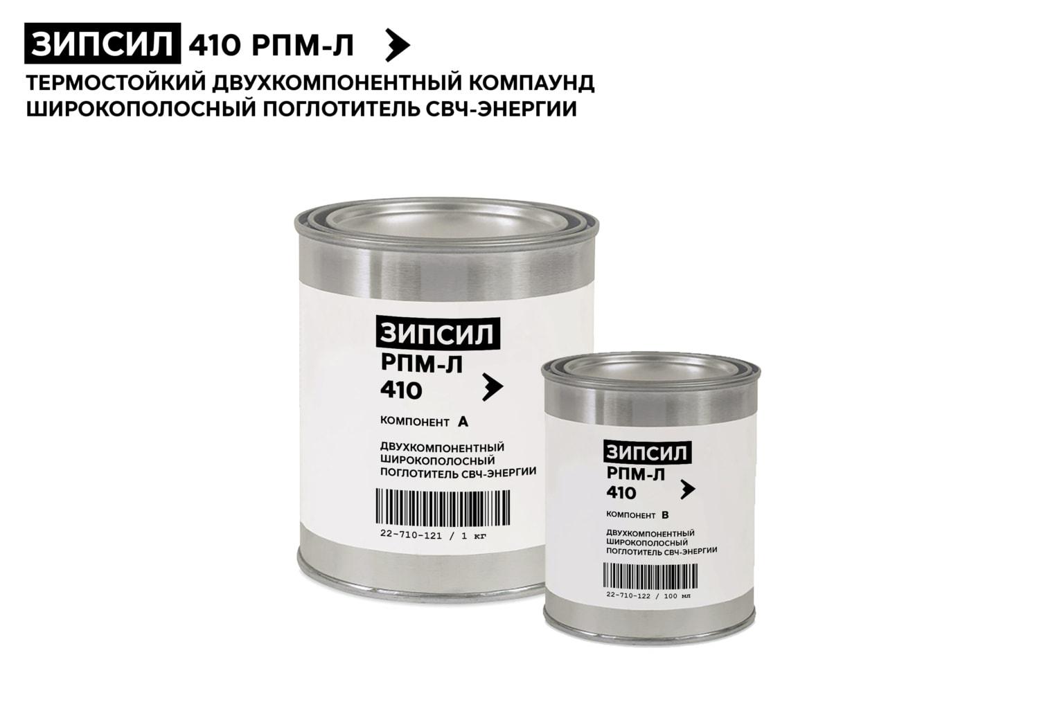 Двухкомпонентный поглощающий СВЧ-энергию герметик ЗИПСИЛ 410 - РПМ-Л. Производство РТ-Технологии, Россия