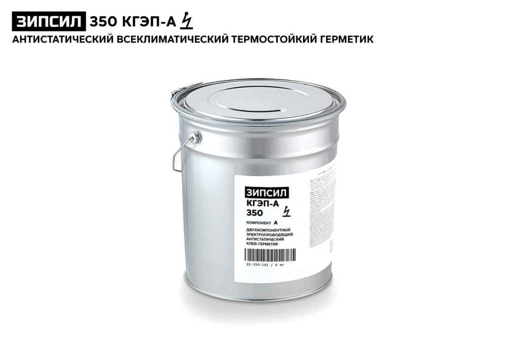 Профессиональный токопроводящий, антистатический двухкомпонентный силиконовый клей-герметик ЗИПСИЛ КГЭП-А 350. Компонент А, 4 кг