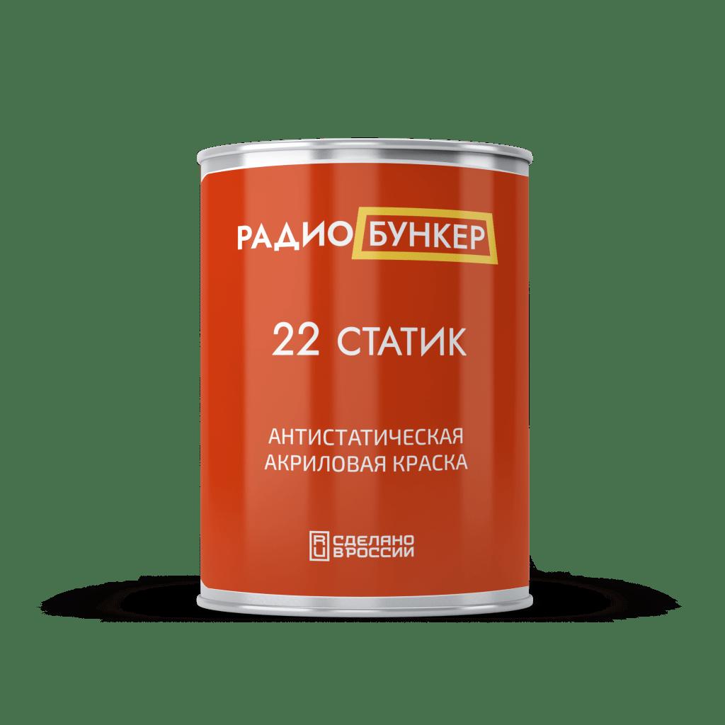 Антистатическая акриловая краска РАДИОБУНКЕР 22 СТАТИК